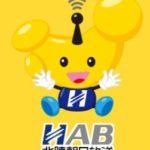 HAB北陸放送